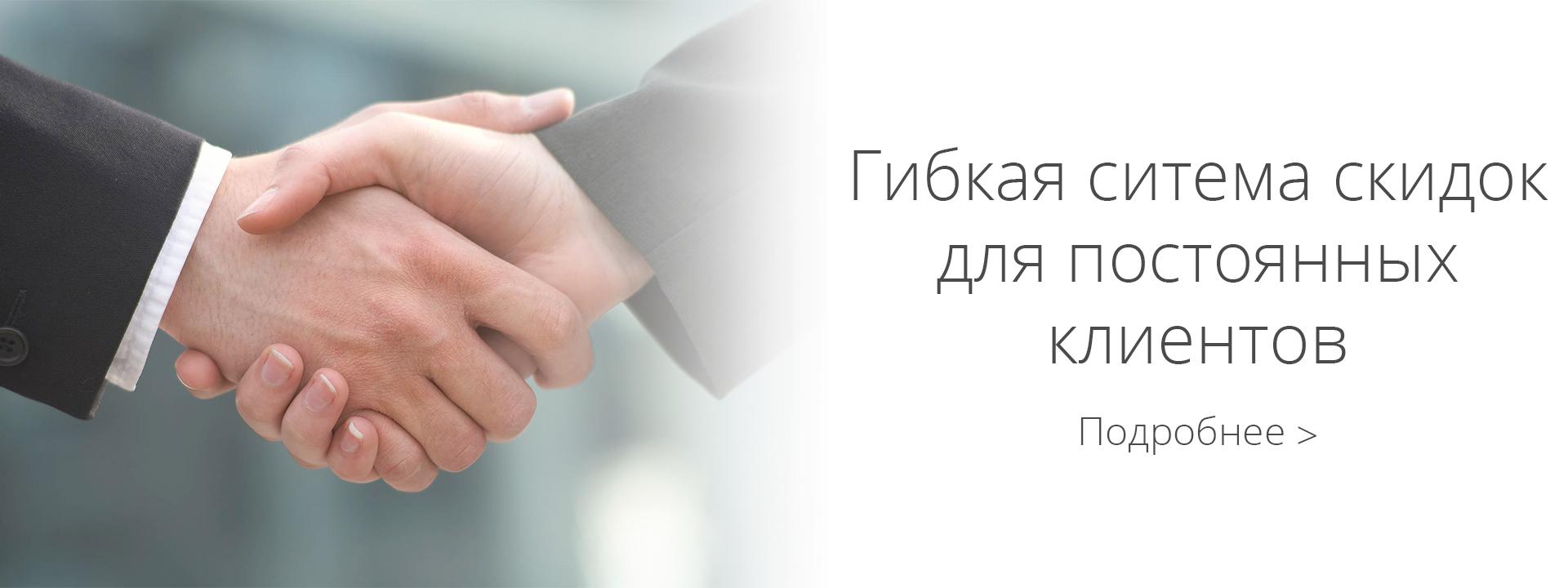 gibkaya-sistema-skidok-dlya-postoyannyh-klientov