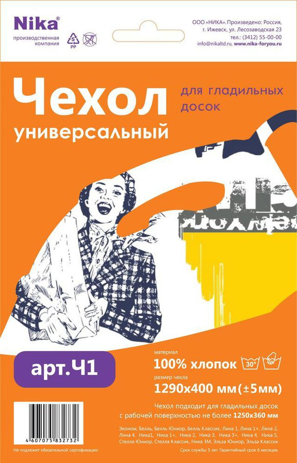 "Чехол универсальный Ч1 ""Nika"" 1290х395"