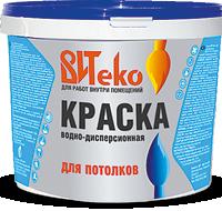 Краска водно-дисперсионная для работ внутри помещений, покраски потолков «ВИТeko»