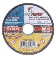 Диск отрезной по металлу 125*1,6*22 мм (арт. 426124)